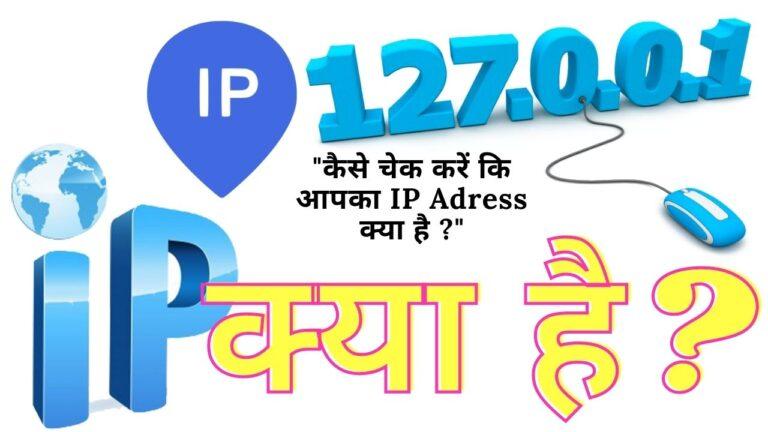 IP Address क्या होता है?