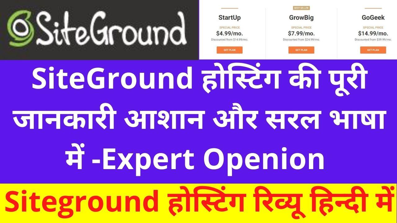 SiteGround Hosting ReviewIn Hindi