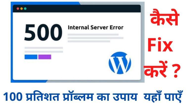 How to Fix 500 Internal Server Error