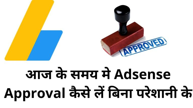Awesome Guide How to Get Google AdSense Approval