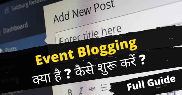 event blogging kya hai, event blogging, how to start event blogging, event blogging in 2020, best way to start event blogging, how to get traffic in event blogging site, kaise traffic laye site pe, event blogging script