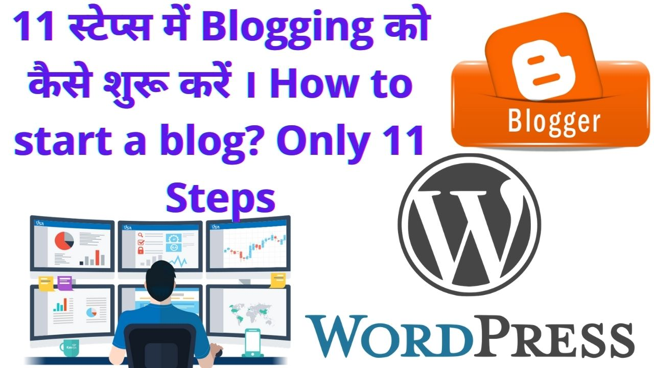 How to start a blog Only 11 Steps, how to start blog in 2021