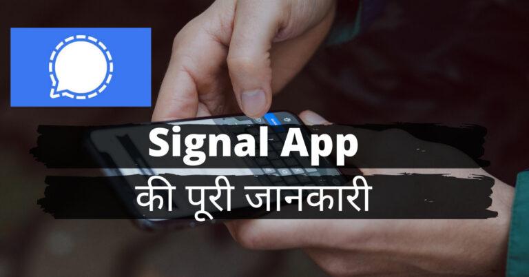 signal app ki jaankari How to use signal app