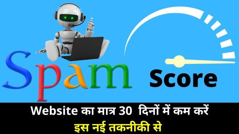 spam score kya hai और Spam Score कम कैसे करें