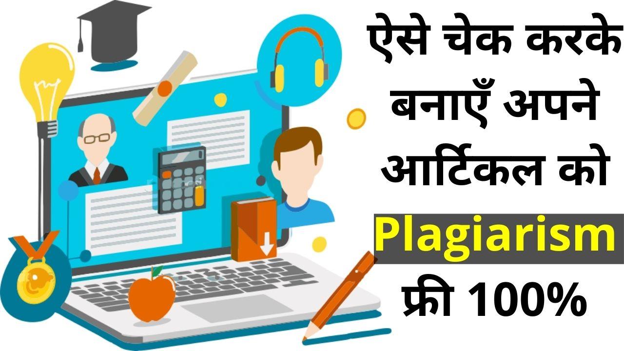 Plagiarism क्या है?