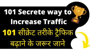 traffic kaise badhaye, 101 Secrete way to Increase Traffic