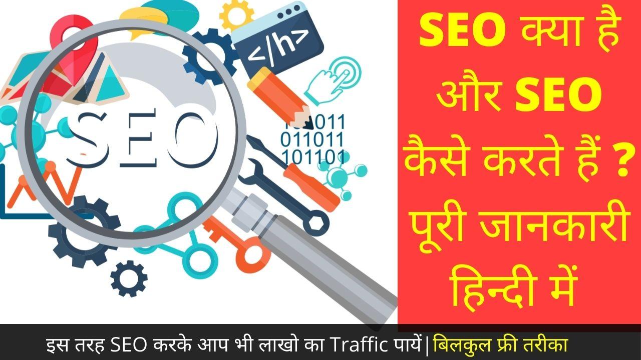 SEO Kya Hai Website ko Search Engine me Index kaise Kare