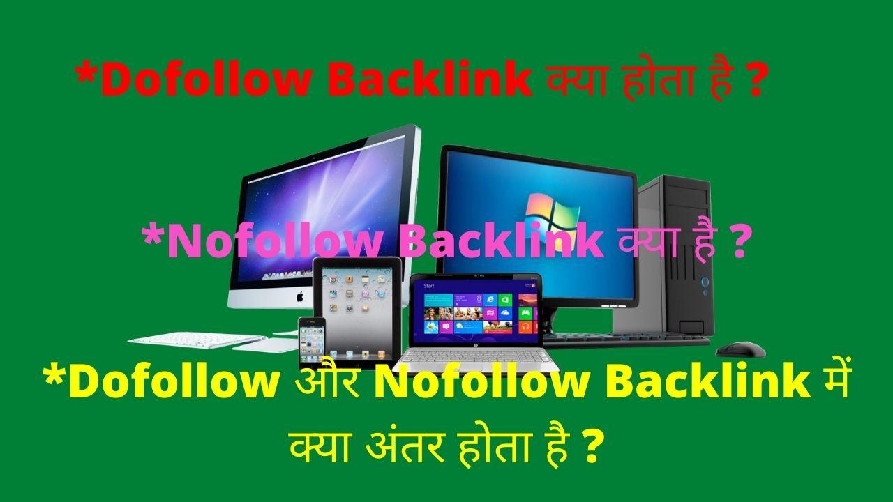 backlink kya hai, backlink kaise banaya jata hai, Nofollow Backlink क्या है, Dofollow Backlink क्या है, Types Of Backlinks,,Dofollow Backlink क्या होता है ? Nofollow Backlink क्या है ?Dofollow और Nofollow Backlink में क्या अंतर होता है ?