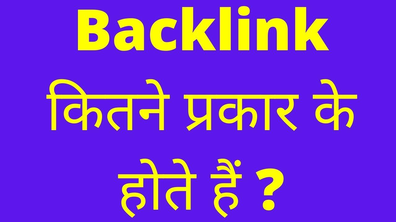 backlink kya hai, backlink kaise banaya jata hai, Nofollow Backlink क्या है, Dofollow Backlink क्या है, Types Of Backlinks,, Types Of Backlinks | Backlink के कितने प्रकार होते हैं और कौनसे ?
