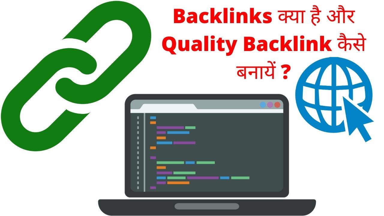 backlink kya hai, backlink kaise banaya jata hai, Nofollow Backlink क्या है, Dofollow Backlink क्या है, Types Of Backlinks, Backlinks क्या है और Quality Backlink कैसे बनायें _
