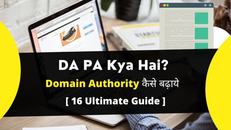 Domain Authority Kaise Badhaye