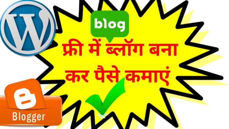 Free Blog बनाकर paise कैसे कमाएं? 2021