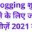 Blogging शुरू करने के लिए जरुरी चीज़ें 2021 में