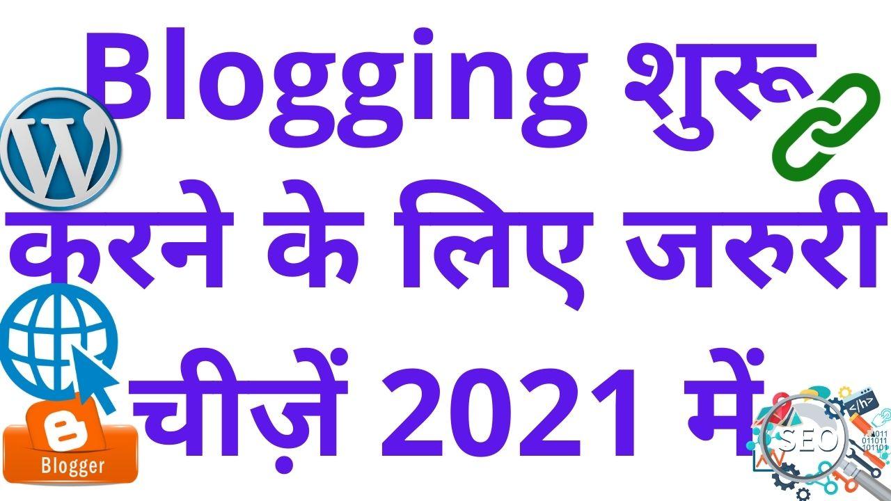 Blogging शुरू करने के लिए जरुरी चीज़ें