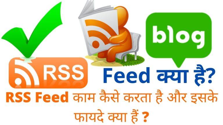 rss feed क्या है?