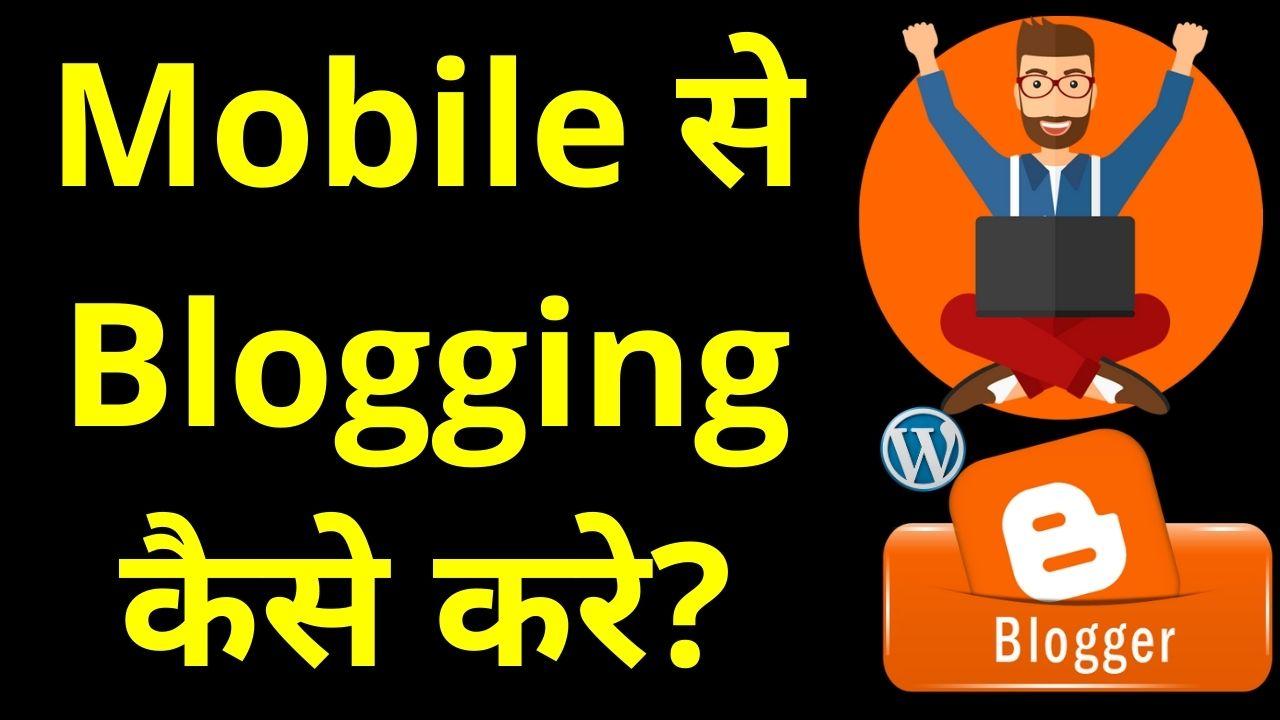 Mobile से Blogging कैसे करे?
