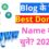 Blog के लिए Best Domain Name कैसे चुने? 2021 में