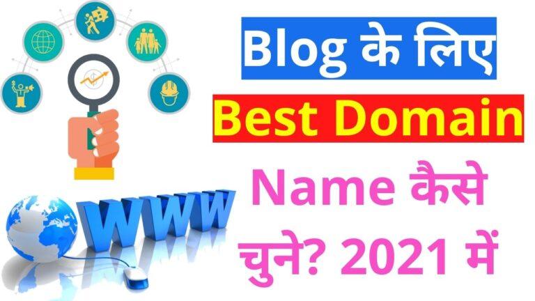 Blog के लिए Best Domain Name कैसे चुने 2021 में