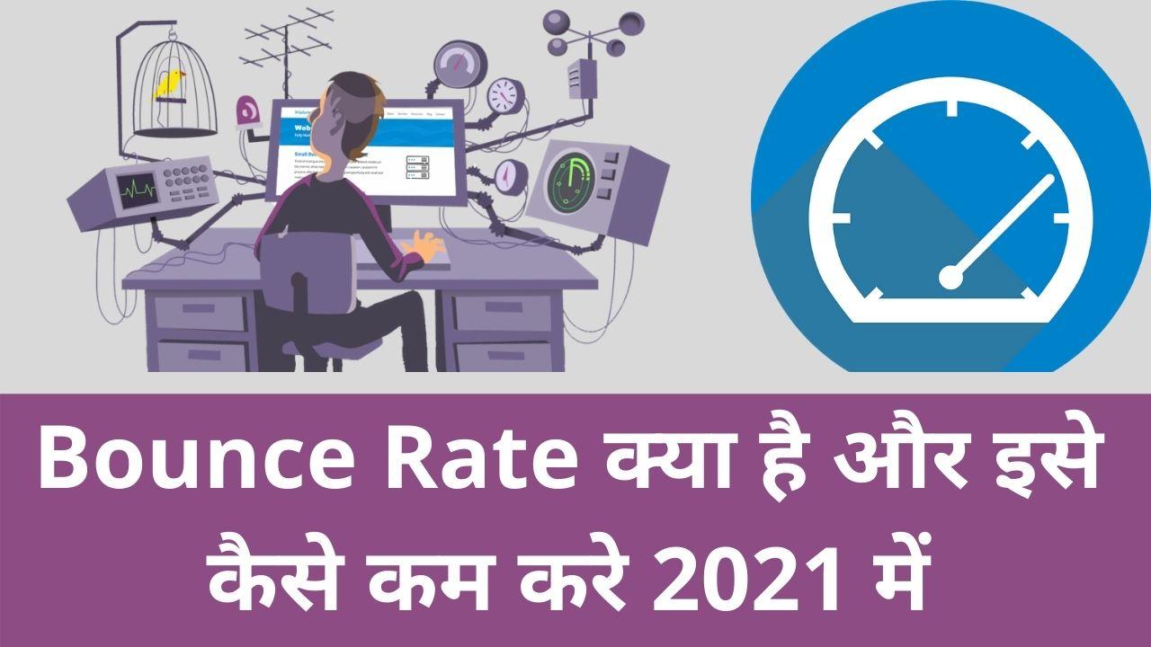 Bounce Rate क्या है और इसे कैसे कम करे 2021 में