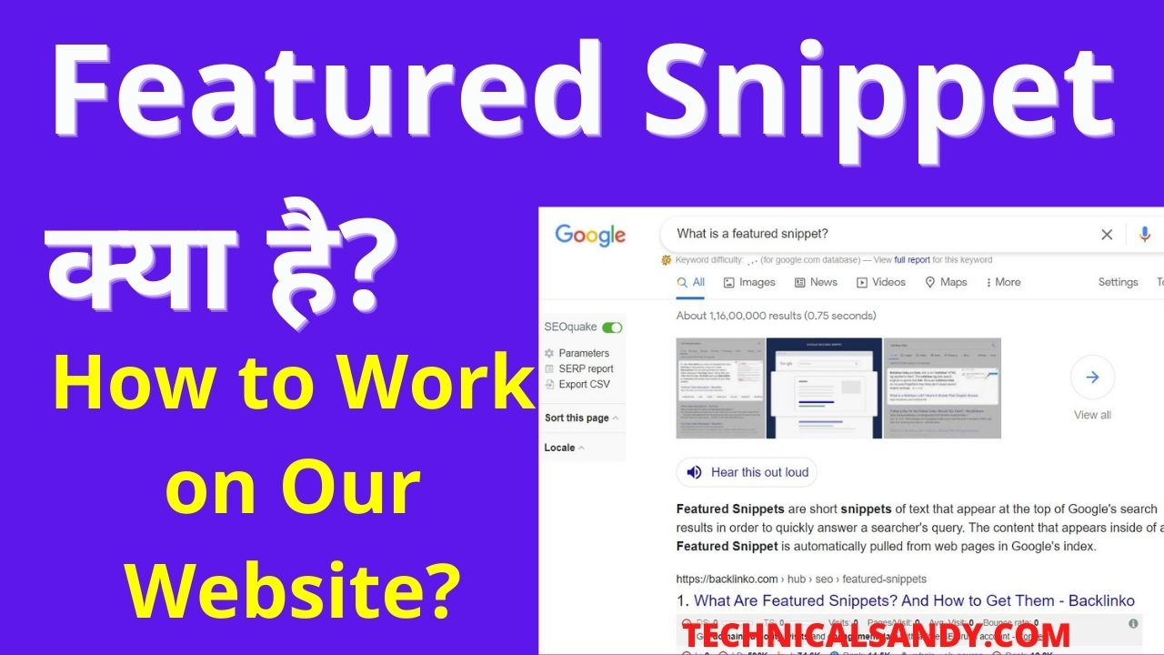 Featured Snippet क्या है?