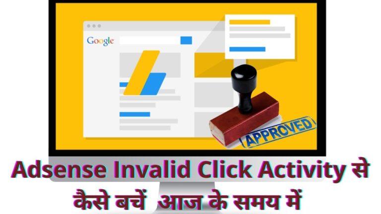 Adsense Invalid Click Activity से कैसे बचें