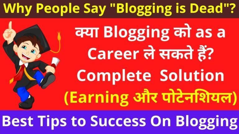 क्या हम Blogging as a Career ले सकते हैं ?