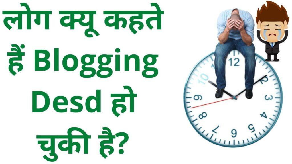 क्या Blogging as a Career ले सकते हैं ? कंप्लीट जानकारी, Earning और पोटेनशियल | Blogging is Dead