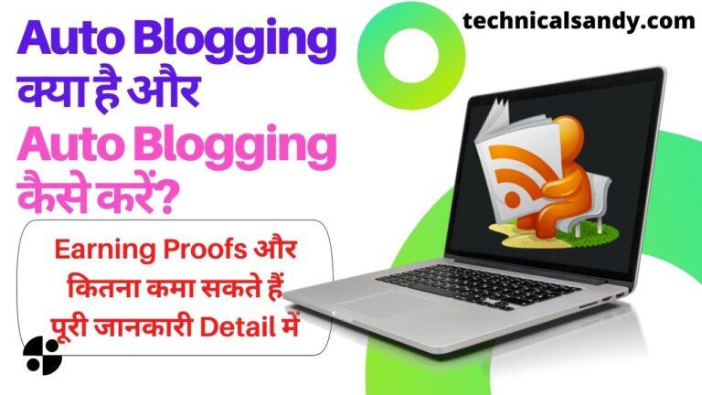 Auto Blogging क्या है Auto Blogging कैसे करें